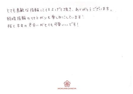 19L08G メッセージ写真.jpg