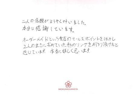 19L08Qメッセージ.jpg