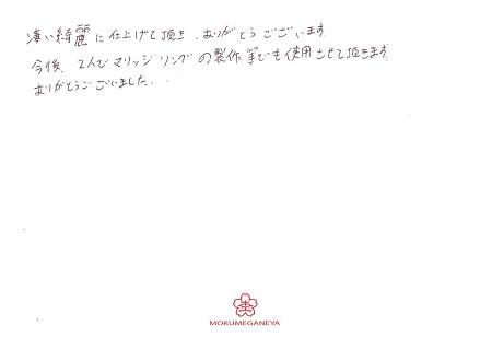 19L10J メッセージ.jpg