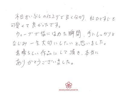 19L13Jメッセージ.jpg