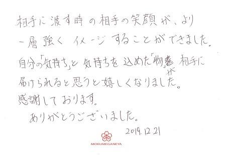 20010201木目金の婚約・結婚指輪_E005.jpg