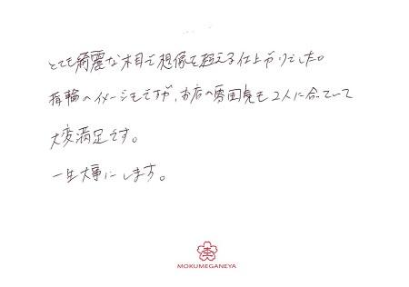 20010301木目金の結婚指輪_LH005.jpg