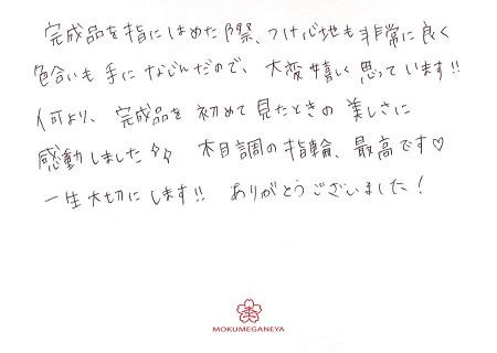 20010301木目金の結婚指輪_C05.jpg