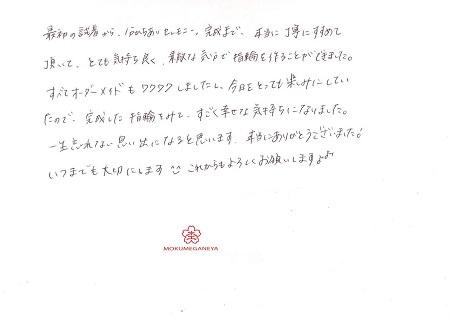20010401木目金の結婚指輪_C05.jpg