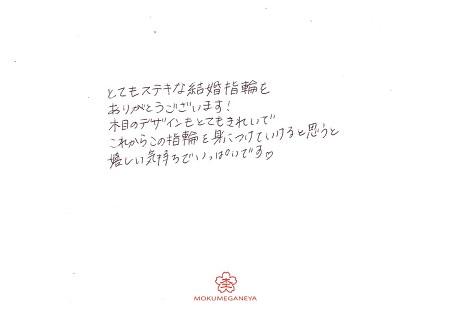 20010401木目金の結婚指輪_Y005.jpg