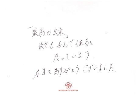 20011001木目金の婚約指輪_A002.jpg