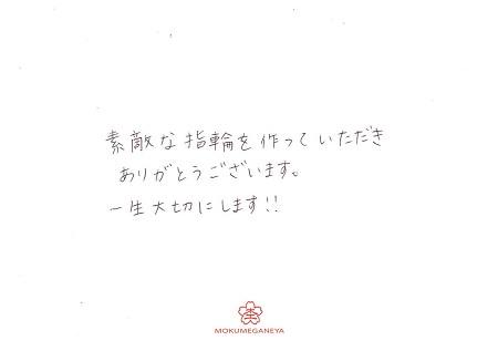 20011101木目金の婚約指輪_Y002.jpg