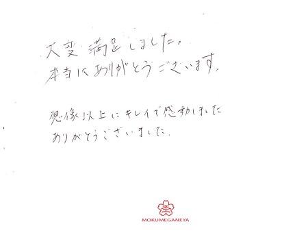 20011103木目金の結婚指輪_U004.jpg