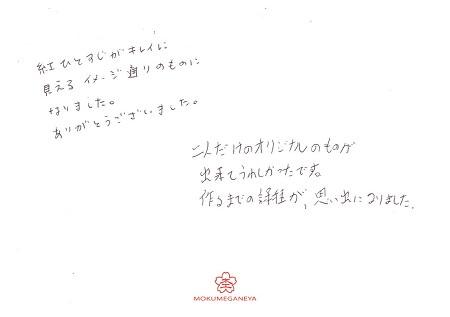 20011103木目金の結婚指輪_Y005.jpg