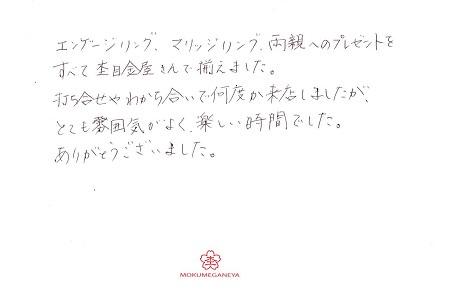 20011104木目金の結婚指輪_U005.jpg