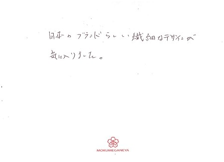 20011105木目金の婚約指輪_C002.jpg