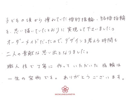 20011301木目金の婚約・結婚指輪_R006.jpg