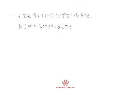 20011701木目金の結婚指輪_E004.jpg