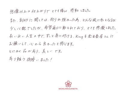 20011801木目金の婚約指輪と結婚指輪_M005.jpg