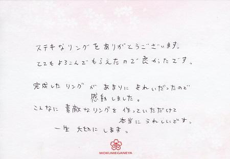 20011801木目金の婚約指輪_F002.jpg