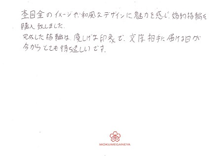 20011801木目金の婚約指輪_Y002.jpg