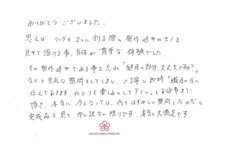20011801木目金の結婚指輪_LH003.jpg