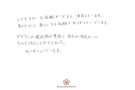 20011801木目金の結婚指輪_Z005.jpg