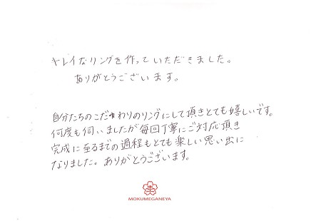 20011801木目金の結婚指輪K_004.jpg