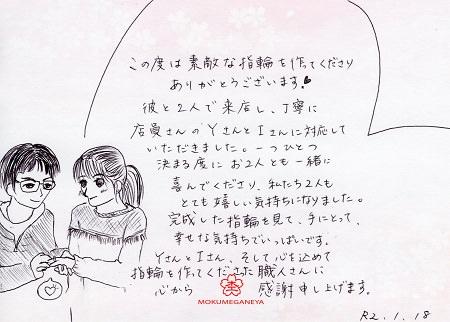 20011802木目金の婚約指輪_F002.jpg