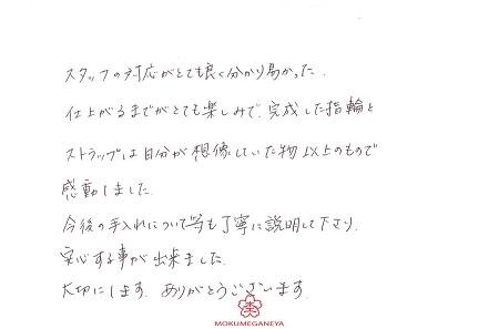 20011802木目金の結婚指輪_Z005.jpg