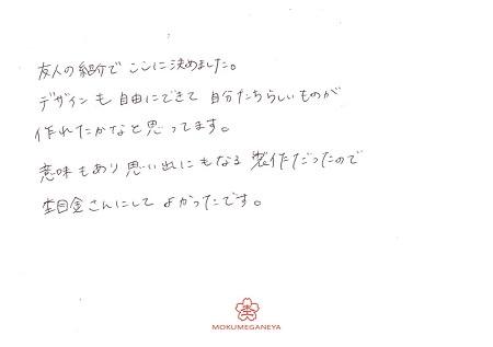 20011803木目金の結婚指輪_Y005.jpg