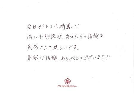 20011803木目金の結婚指輪_U005.jpg