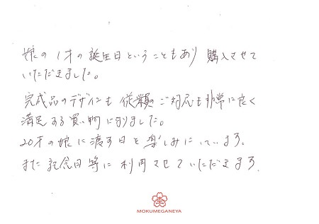20011901木目の記念指輪_Y003.jpg