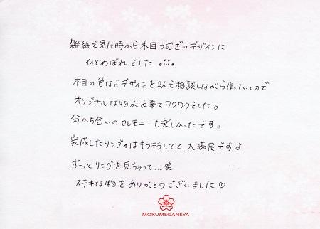 20011901木目金の結婚指輪_F002.jpg