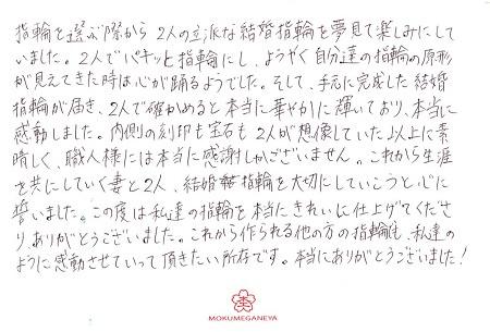 20011901木目金の結婚指輪_LH005.jpg