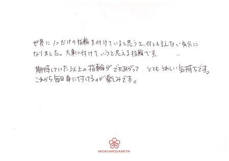 20011901木目金の結婚指輪_A005.jpg