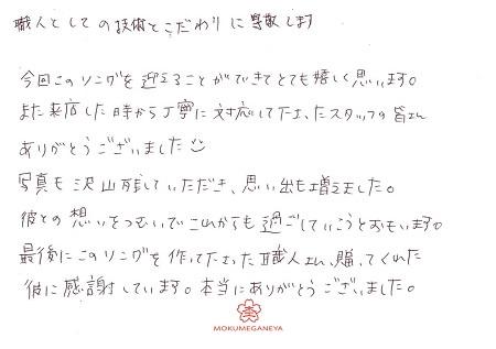 20011902木目金の婚約・結婚指輪_Y006.jpg