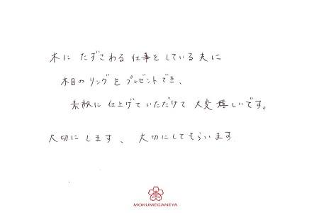 20011902木目金の結婚指輪_D002.jpg