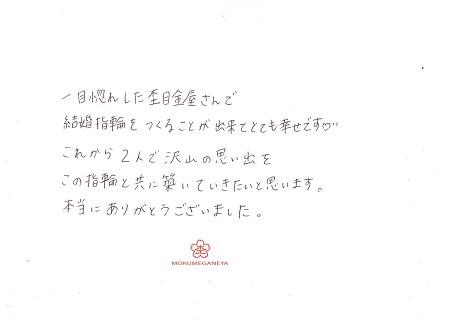 20012001木目金の結婚指輪_Y004.jpg