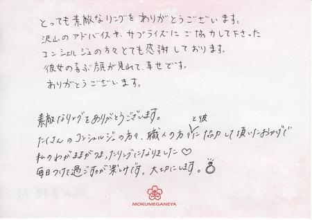 20012101木目金の婚約指輪_F003.jpg