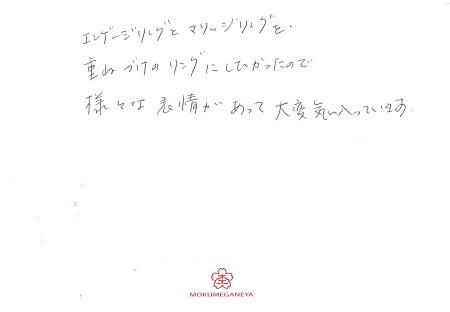 200122木目金の婚約・結婚指輪_006.jpg