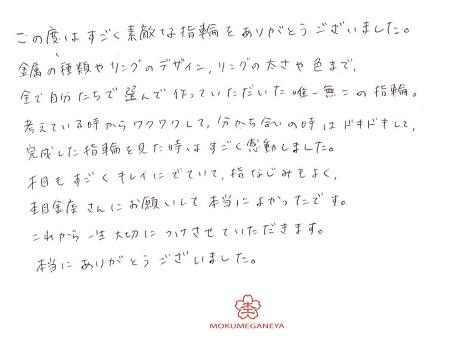 20012201木目金の結婚指輪_E006.jpg