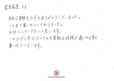 20012201木目金の結婚指輪_U005.jpg