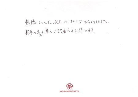 20012401木目金の婚約指輪_A005.jpg
