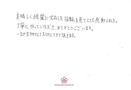20012401木目金の結婚指輪_U005.jpg