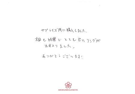 20012401木目金の結婚指輪_Z005.jpg