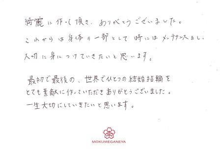 20012505木目金の結婚指輪_U005_1.jpg