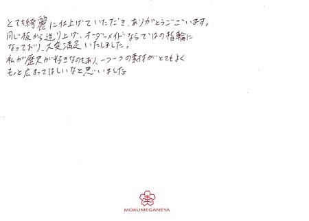 20012603木目金の結婚指輪_R005.jpg