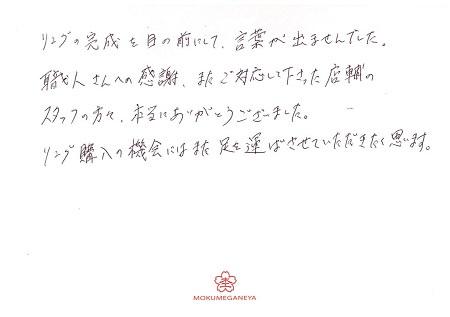 20012701木目金の婚約指輪A_002.jpg