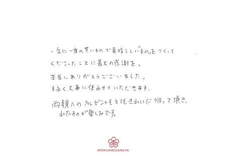 20012701木目金の結婚指輪_M005.jpg