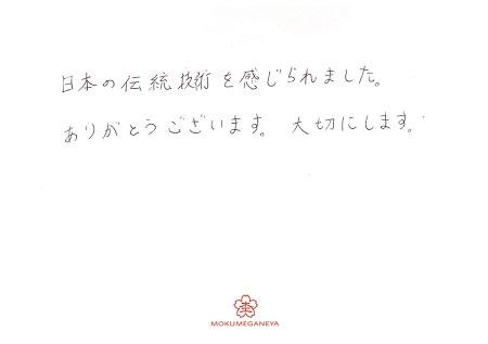 20012702 木目金の結婚指輪_M005.jpg