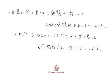 200129木目金の結婚指輪_E005.jpg