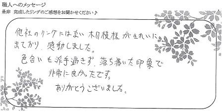 20013001木目金の婚約指輪_H001 (2).jpg