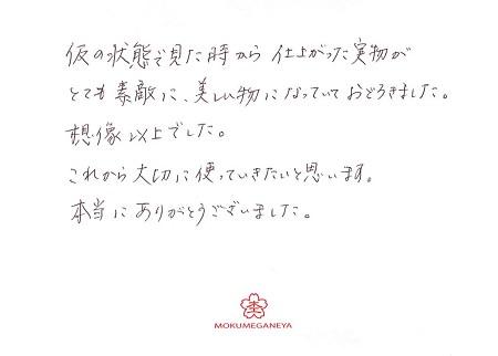 20013101木目金の婚約指輪_C004.jpg