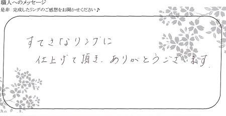 20020101木目金の結婚指輪_Y004.jpg